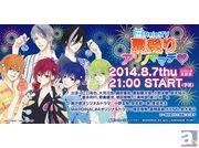 Rejetの新作発表会が、8月7日ニコニコ生放送にて放送決定!