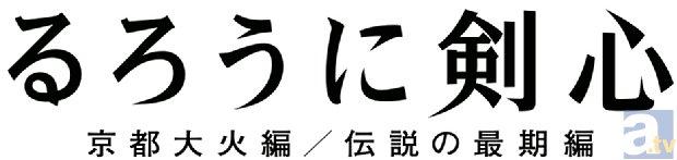 映画『るろ剣』、10都市12回の舞台挨拶ツアーを完走!