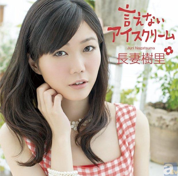 声優・長妻樹里さんの1stシングルが、8月27日に発売決定!