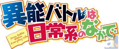 『異能バトルは日常系のなかで』、テレビ東京他にて10月放送決定!