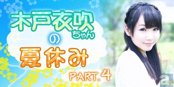 夏休み特別企画 木戸衣吹ちゃんの夏休み<PART.4>