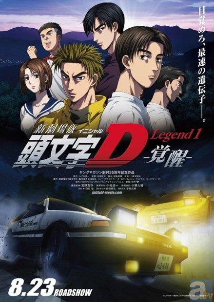 『新劇場版「頭文字D」 Legend1 -覚醒-』初日舞台レポ
