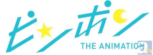 8月28日のニコ生で『ピンポン』全11話一挙放送が決定!