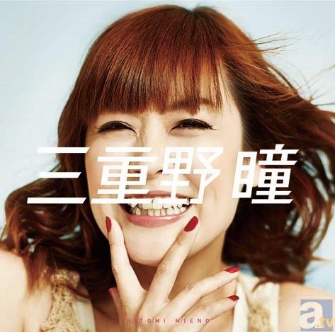 三重野瞳さんが20周年記念シングル&配信限定アルバムをリリース!