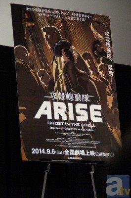 【速報】『攻殻機動隊 新劇場版』制作が発表。2015年に上映決定