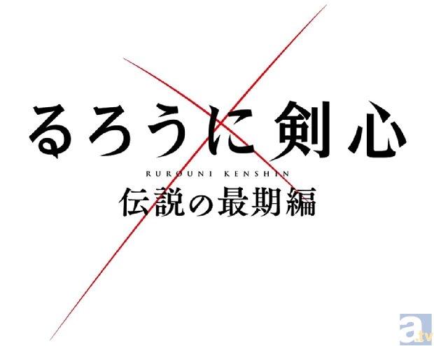 映画『るろ剣 伝説の最期編』より初日舞台挨拶の公式レポが到着!