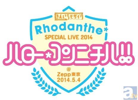 10月22日発売のRhodanthe*ライブBDに追加施策が決定