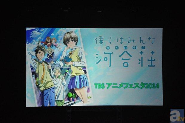 多くの声優陣を招いた「TBSアニメフェスタ2014」第1部レポ