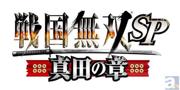 アニメ『戦国無双SP ~真田の章~』Blu-ray単体版発売決定