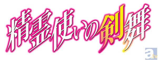 テレビアニメ『精霊使いの剣舞』第12話より場面カット到着