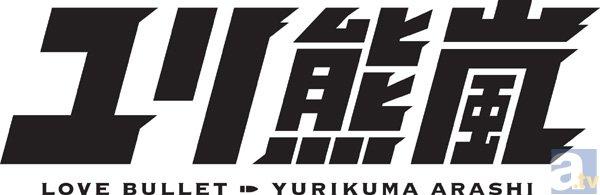 テレビアニメ『ユリ熊嵐』キービジュアル&メインキャスト発表
