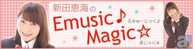 『新田恵海の えみゅーじっく♪まじっく☆』のラジオCDが発売決定