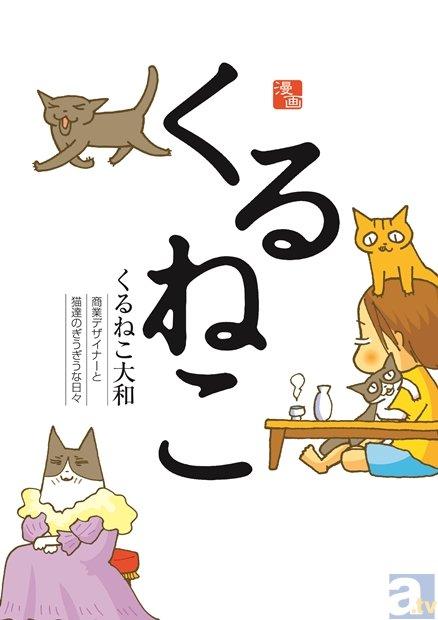 大人気ねこマンガ『くるねこ』の2015年度版カレンダーが登場!