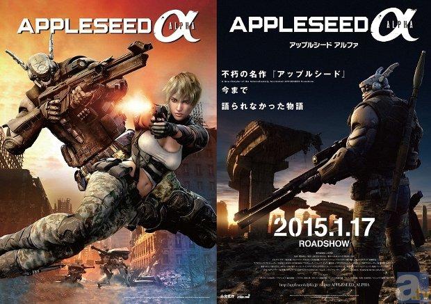 日本版『アップルシード アルファ』2015年1月17日公開決定!