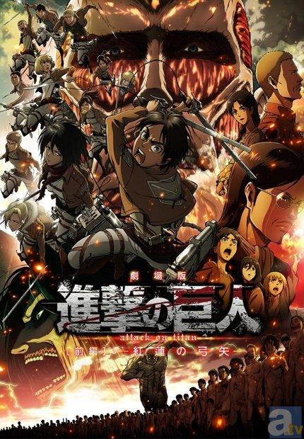 『劇場版「進撃の巨人」前編~紅蓮の弓矢~』4DX上映イベントレポ