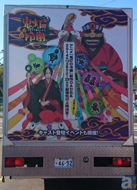 アニメ『鬼灯の冷徹』のCD発売を記念してアドトラックが走行決定!
