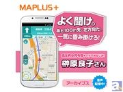 声優ナビ「MAPLUS+」榊原良子さん、三森すずこさんの配信開始
