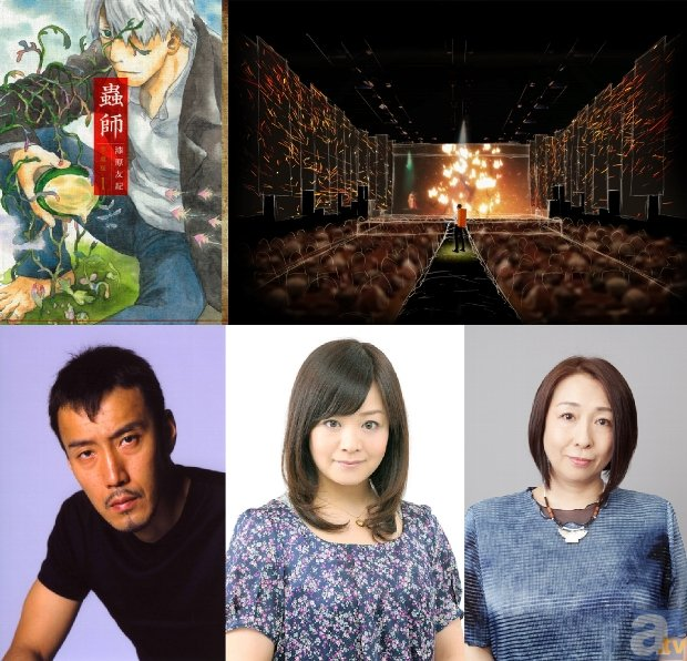 まったく新しいかたちの舞台表現で、詠舞台『蟲師』が2015年3月18日より上演決定! アニメ版と同じく、中野裕斗さん・小林愛さん・土井美加さん出演!-1
