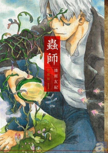 詠舞台『蟲師』が、2015年3月18日より上演決定!