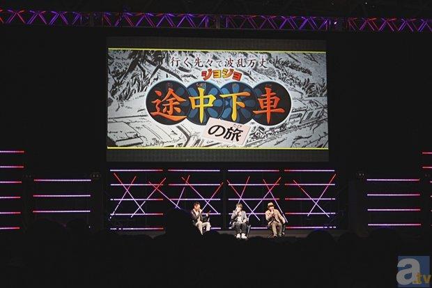 【JF2015】『ジョジョの奇妙な冒険』ステージレポ