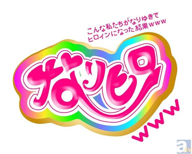アニメ『なりヒロwww』#12より先行場面カット到着