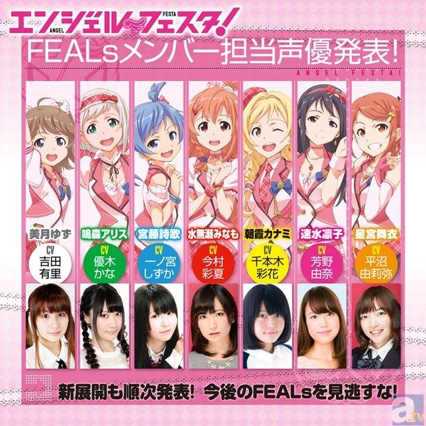 MF文庫J『エンジェル・フェスタ!』より、7人のキャストが決定!
