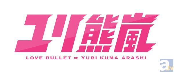 TVアニメ『ユリ熊嵐』EP 01より先行場面カット到着