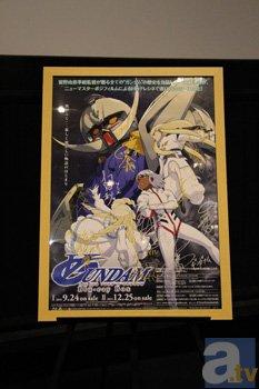ホワイトドールのご加護の元に! 『∀ガンダム Blu-ray Box』発売記念スペシャルナイトイベントをレポート!