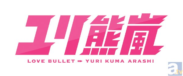 TVアニメ『ユリ熊嵐』EP 03より先行場面カット到着