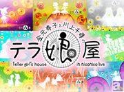 『金元寿子と川上千尋のテラ娘屋』が、1月20日よりリニューアル!