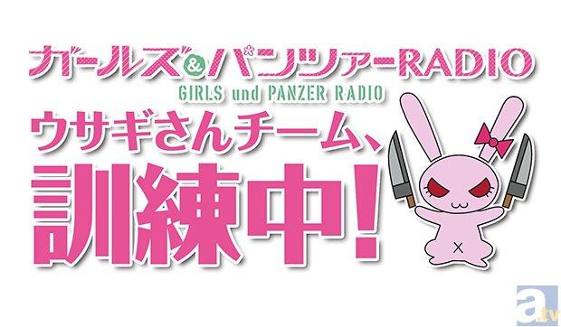ガールズ&パンツァーRADIO ウサギさんチーム、訓練中!が配信