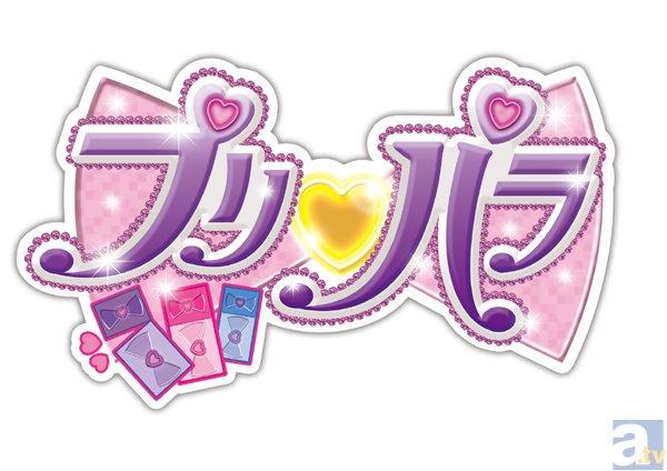 テレビアニメ『プリパラ』第31話より先行場面カット到着