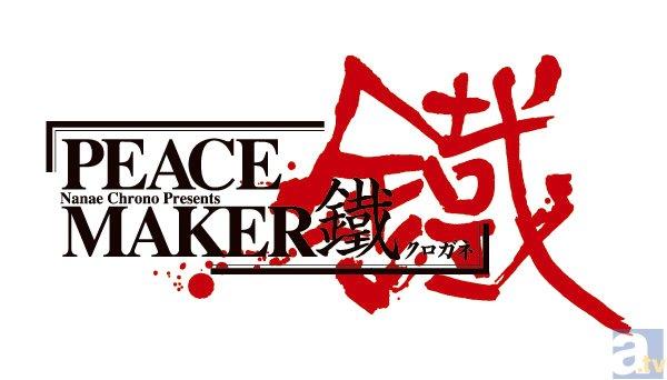 PEACE MAKER鐵-2