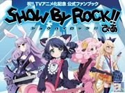 『SHOW BY ROCK!!ぴあ』が3月2日が発売決定!