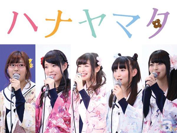 『ハナヤマタ』キャラソンシリーズ発売記念イベントレポ