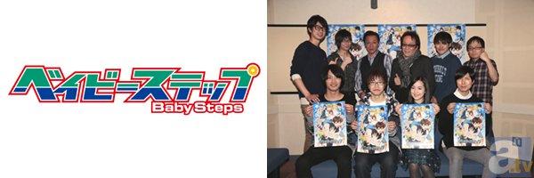TVアニメ『ベイビーステップ』第2シリーズキャストインタビュー