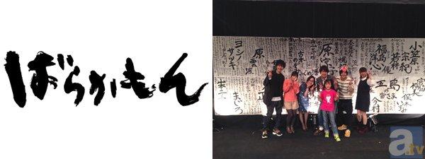 アニメ『ばらかもん』ファンイベント【昼の部】詳細レポート