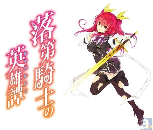 GA文庫『落第騎士の英雄譚(キャバルリィ)』がアニメ化決定!