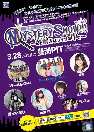 「MYSTERY SHOW」ATV特別割引価格にてチケット販売!