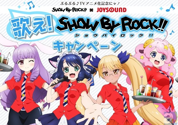 『SHOW BY ROCK!!』がJOYSOUNDとコラボ!