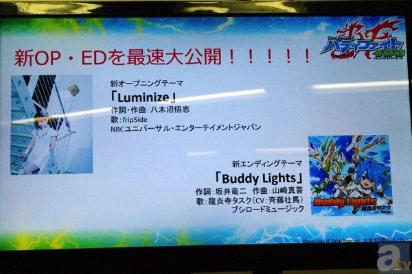 fripSideがOPを、斉藤壮馬さんがEDを担当することが決定! 「放送直前!バディファイト ハンドレッド やる気100倍!発表会」を速報レポート