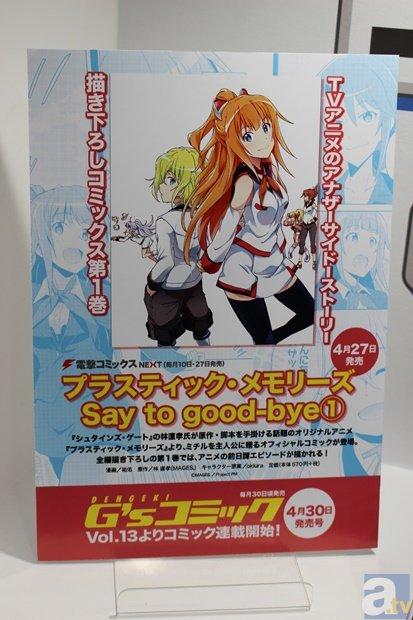 『プラスティック・メモリーズ』コミックス発売決定【AJ2015】