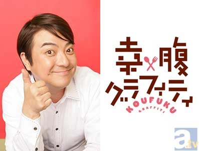『幸腹グラフィティ』生ムネヤケ最終回SPゲストは彦麻呂さん