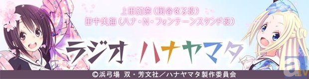 ラジオCD「ハナヤマタ」最終巻が、6月10日発売決定