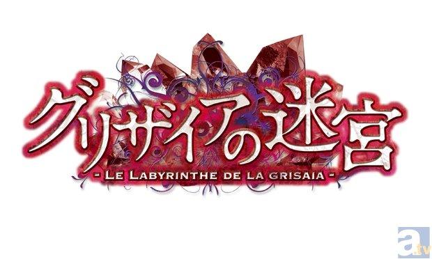 櫻井孝宏さん・田中涼子さん・田口宏子さんらキャスト10名が、新番組『グリザイアの迷宮』への意気込みを語る! 初回放送は60分スペシャルで4月12日放送!