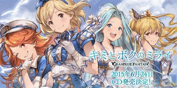 『グランブルーファンタジー』エイプリルフール企画の大反響を受け、CDとして発売決定!-1