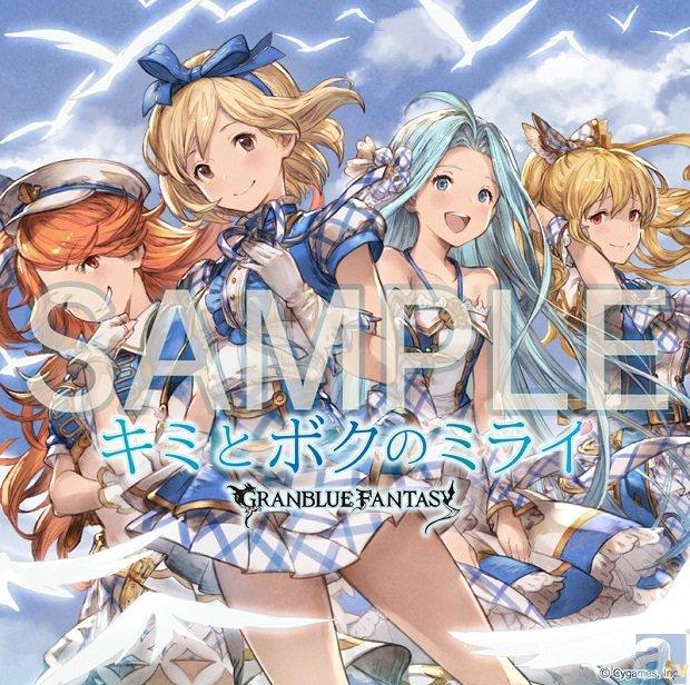 『グランブルーファンタジー』エイプリルフール企画の大反響を受け、CDとして発売決定!-2