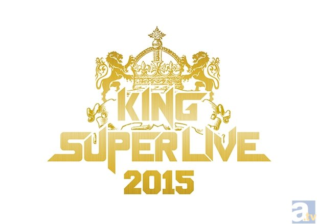「KING SUPER LIVE 2015」チケット情報解禁