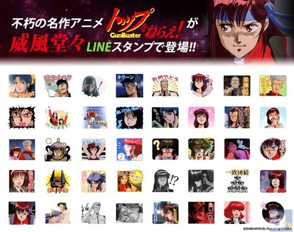 不朽の名作アニメ「トップをねらえ!」がLINEスタンプに登場!