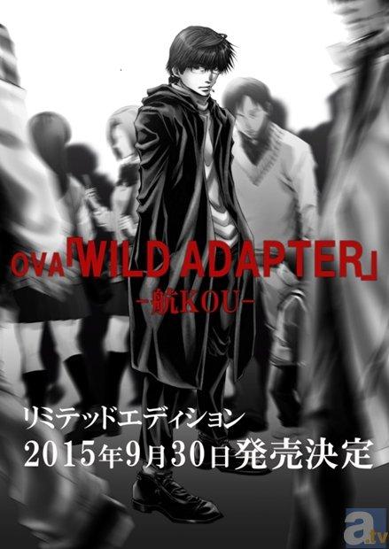 OVA「WILD ADAPTER」-航KOU-発売日決定